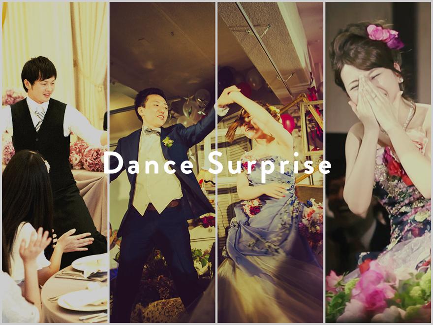 ダンスサプライズ