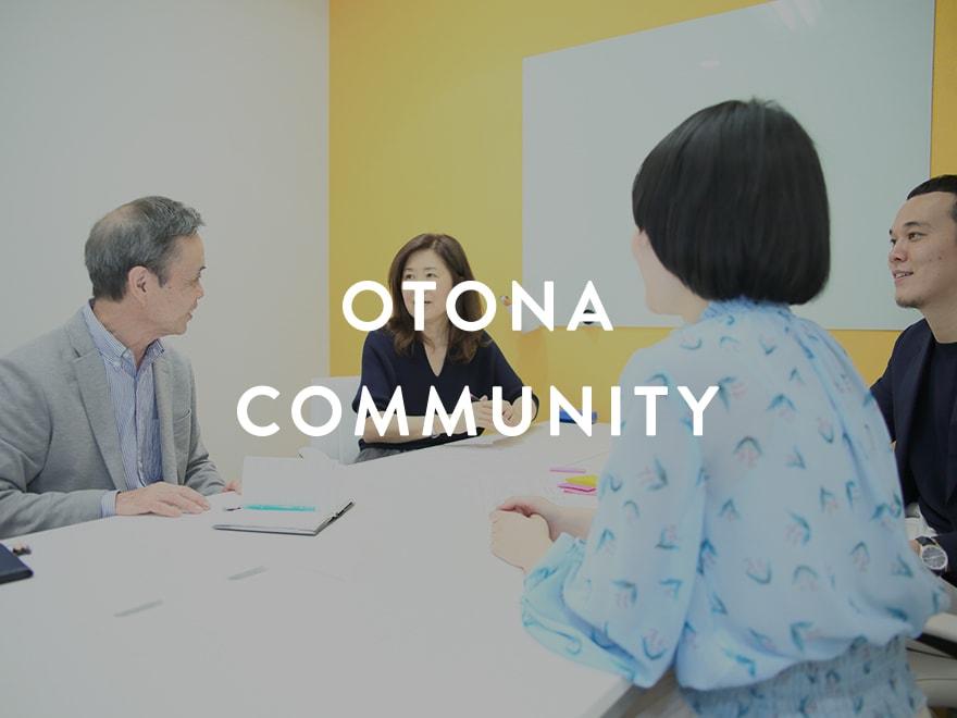 おとなコミュニティ事業