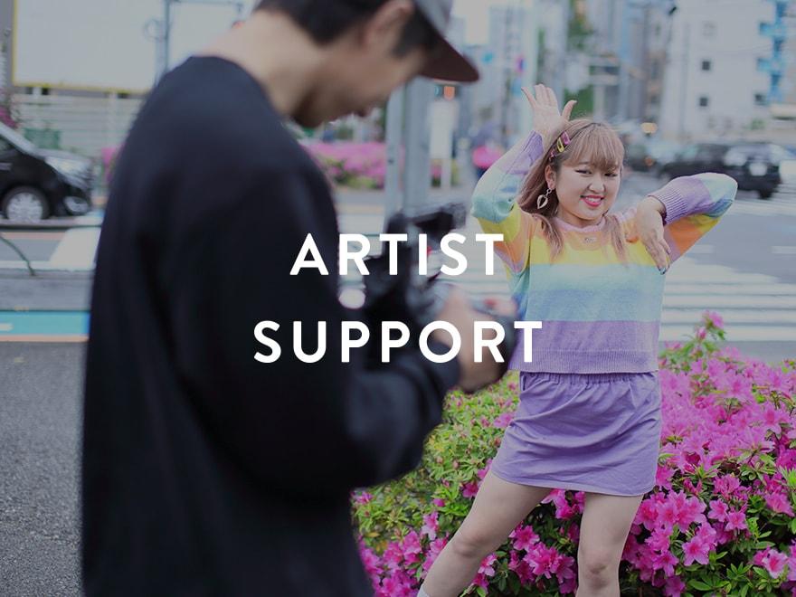 アーティストサポート